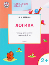 Развивающие задания. Логика. Тетрадь для занятий с детьми 2-3 лет, М. В. Беденко