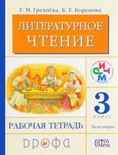 Литературное чтение. 3 класс. Рабочая тетрадь. В 2 частях. Часть 2, Г. М. Грехнева, К. Е. Корепова