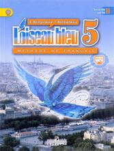 L'oiseau bleu 5: Methode de francais: Partie 2 / Французский язык. Второй иностранный язык. 5 класс. Учебник. В 2 частях. Часть 2, E. Beregovskaia, T. Belosselskaia