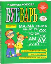 Букварь (большой формат), Н.С. Жукова