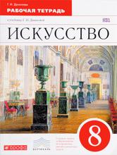 Искусство. 8 класс. Рабочая тетрадь к учебнику Г. И. Даниловой, Г. И. Данилова