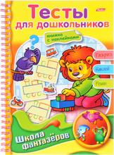 Тесты для дошкольников (+ наклейки), Марина Султанова