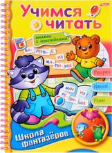 Учимся читать (+ наклейки), Марина Султанова