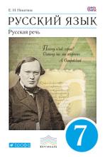 Русский язык. Русская речь. 7 класс. Учебник, Е. И. Никитина