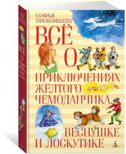 Все о приключениях желтого чемонданчика, Веснушке и Лоскутике, Прокофьева С.
