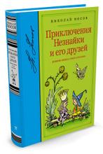 Приключения Незнайки, Николай Носов