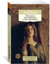 Женщина преступница и проститутка, Ломброзо Ч.