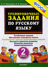 Русский язык. 2 класс. Тренировочные задания, Л. П. Николаева, И. В. Иванова