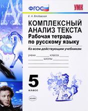 Русский язык. 5 класс. Комплексный анализ текста. Рабочая тетрадь, Е. А. Влодавская
