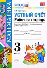 Математика. Устный счет. 3 класс. Рабочая тетрадь. К учебнику М. И. Моро и др., В. Н. Рудницкая