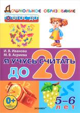 Я учусь считать до 20, И. В. Иванова, М. В. Асриева