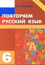 Повторяю русский язык. 6 класс, Л. Е. Тарасова