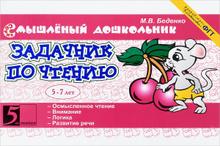 Задачник по чтению, М. В. Беденко