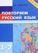 Повторяю русский язык. 1-2 класс, Л. Е. Тарасова