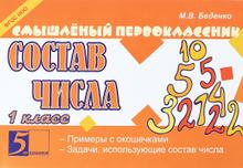 Состав числа. 1 класс, М. В. Беденко