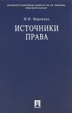 Источники права. Учебное пособие, М. Н. Марченко