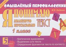 Я понимаю текст. 1 класс, М. В. Беденко