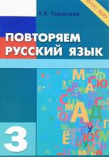 Повторяем русский язык. 3 класс, Л. Е. Тарасова