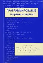 Программирование. Теоремы и задачи, А. Шень