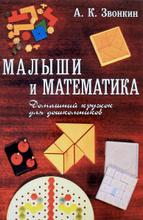 Малыши и математика. Домашний кружок для дошкольников, А. К. Звонкин