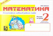 Математика. Блицконтроль навыков устного счета. 2 класс. 2 полугодие, М. В. Беденко