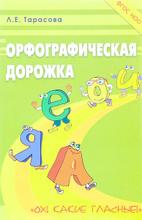 Русский язык. Орфографическая дорожка. Ох! Какие гласные!, Л. Е. Тарасова