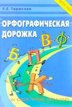 Орфографическая дорожка. Эх! Какие парные согласные!, Л. Е. Тарасова