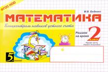 Математика. Блицконтроль навыков устного счета. 2 класс. 1 полугодие, М. В. Беденко