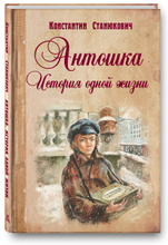 Антошка. История одной жизни. Повесть, Константин Станюкович