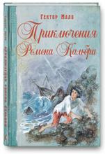 Приключения Ромена Кальбри, Гектор Мало