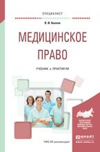 Медицинское право. Учебник и практикум, В. И. Акопов