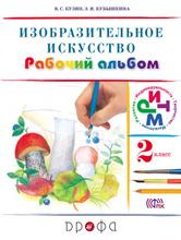 Изобразительное искусство. 2 класс. Рабочий альбом, В. С. Кузин, Э. И. Кубышкина