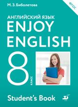 Enjoy English / Английский с удовольствием. 8 класс. Учебник, М. З. Биболетова