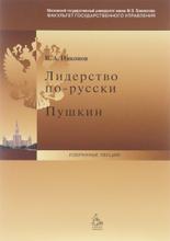 Лидерство по-русски. Пушкин, В. А. Никонов