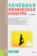 Лечебная физическая культура. Учебник, Э. Н. Вайнер