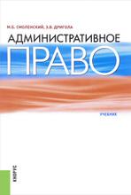 Административное право. Учебник, М. Б. Смоленский, Э. В. Дригола