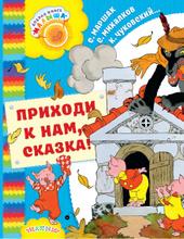 Приходи к нам, Сказка!, Михалков Сергей Владимирович