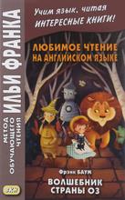 The Wonderful Wizard of Oz / Любимое чтение на английском языке. Фрэнк Баум. Волшебник страны Оз, Френк Баум
