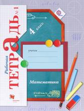 Математика. 4 класс. Рабочая тетрадь №1, В. Н. Рудницкая, Т. В. Юдачева