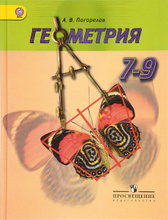 Геометрия. 7-9 классы. Учебник, А. В. Погорелов