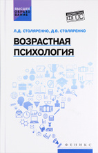 Возрастная психология. Учебник, Л. Д. Столяренко, Д. В. Столяренко