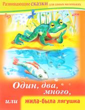 Один, два, много, или Жила-была Лягушка, Марина Султанова