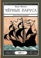 Черные паруса, Борис Житков