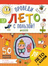Проведи лето с пользой! 50 весёлых заданий на чтение и развитие речи, Наталия Винокурова, Лариса Зайцева