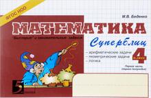Математика. 4 класс. Часть 1 (1 полугодие). Суперблиц, М. В. Беденко