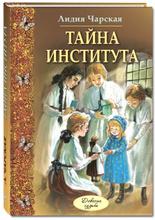 Тайна института, Лидия Чарская