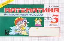 Математика. 3 класс. 1 полугодие. Блицконтроль знаний, М. В. Беденко