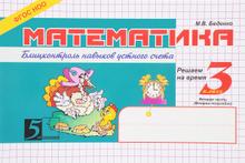 Математика. 3 класс. 2 полугодие. Блицконтроль знаний, М. В. Беденко