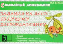 Задания на лето будущему первокласснику, М. В. Беденко