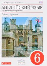 Английский язык как второй иностранный. 6 класс. 2-й год обучения. Учебник, О. В. Афанасьева, И. В. Михеева